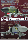 Air Model Special 31: F-4 Phantom II Long Nose Phantom & Spey Phantom Series