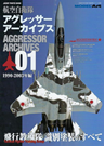 JASDF Photo Book: Aggressor Archives 01 1990-2003