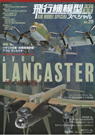 Air Model Special 29: British Heavy Bomber - Avro Lancaster