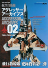 JASDF Photo Book: Aggressor Archives 0