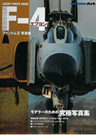 JASDF Photo Book F-4 Phantom II Photo%